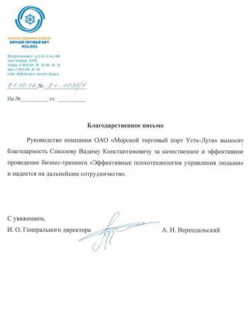 отзыв Усть-Луга