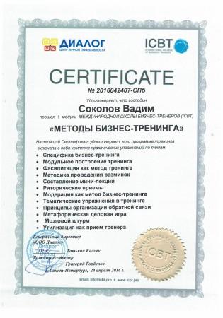 сертификат 1 модуль ICBT