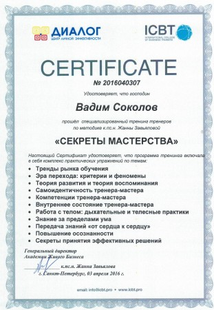 тренинг Жанны Завьяловой