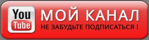 кнопка-Ютубе0